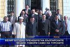 Бекир Боздаа пренебрегна българските медии, говори само на турските