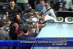 И полицията закриля беззаконието на Сидеров