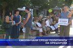 Смолянчани срещу политиката на Орешарски