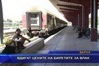 Вдигат цените на билетите за влак