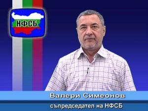Декларация на НФСБ