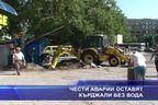 Чести аварии оставят Кърджали без вода
