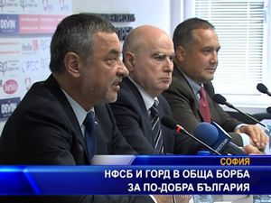 НФСБ и ГОРД в обща борба за по-добра България
