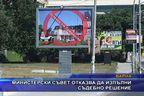 Министерски съвет отказва да изпълни съдебно решение