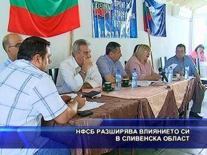НФСБ разширява влиянието си в Сливенска област
