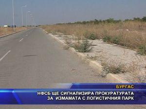 НФСБ ще сигнализира прокуратурата за измамата с логистичния парк