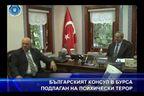 Българският консул в Бурса подлаган на психически терор
