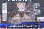 Изложба посветена на българската победа над арабите през 718