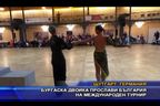 Бургаска двойка прослави България на международен турнир