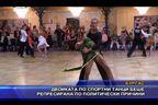 Двойката по спортни танци беше репресирана по политически причини
