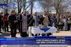 Нов православен храм ще има скоро в Бургас