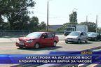 Катастрофа на Аспарухов мост блокира входа на Варна за часове