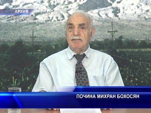 Почина Михран Бохосян