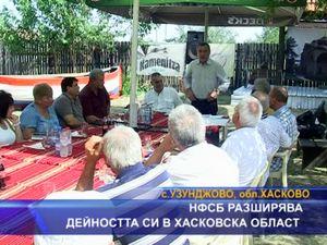 НФСБ разширява дейността си в Хасковска област