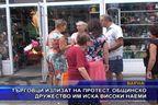 Търговци излизат на протест, искат им високи наеми