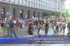 73-ти пореден ден на протести срещу правителството