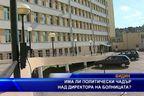Има ли политически чадър над директора на болницата?