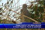 Паметникът на Иван Вазов и тази година тъне в забрава