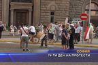 74-ти ден на протести