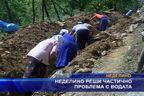 Неделино реши частично проблема с водата