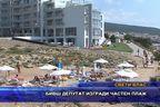 Бивш депутат изгради частен плаж