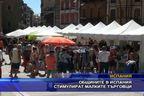 Общините в Испания стимулират малките търговци