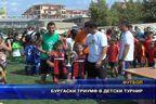 Бургаски триумф в детски турнир