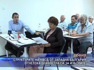 Структурите от Западна България отчетоха дейността си за изборите