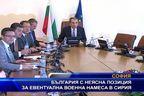 България с неясна позиция за евентуална военна намеса в Сирия