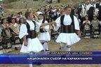 Национален събор на каракачаните