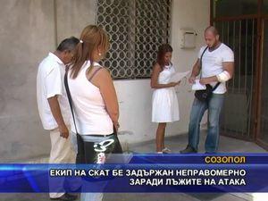 Екип на СКАТ бе задържан неправомерно заради лъжите на АТАКА