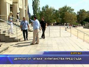 Депутат от АТАКА хулиганства пред съда