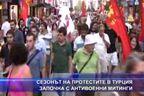 Сезонът на протестите в Турция започна с антивоенни митинги