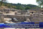 Средновековен манастир край Варна е разполагал с бани и тоалетни