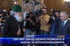 Светият Синод одобри промените в закона за вероизповеданията