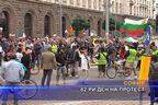 82-ри ден на протест