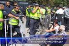 Сблъсъци пред парламента в първия му работен ден