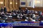 Първият работен ден на парламента се превърна в пошло представление