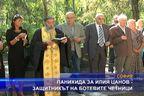Панихида за Илия Цанов - защитникът на ботевите четници