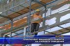 Приключват мащабните ремонти на учебните заведения