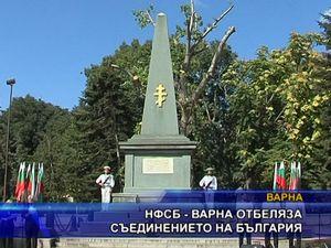 НФСБ - Варна отбеляза Съединението на България