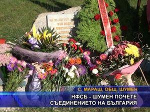 НФСБ - Шумен почете Съединението на България