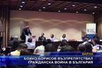 Бойко Борисов възпрепятствал гражданска война в България