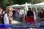 Стотици се стекоха на ежегодния тракийски събор