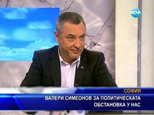 Валери Симеонов за политическата обстановка у нас
