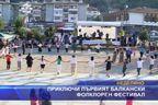 Приключи първият балкански фолклорен фестивал