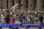 89-ти ден на протест