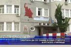 Забрана да се снима в най-старото бургаско училище