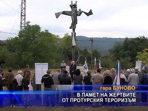 В памет на жертвите от протурския тероризъм