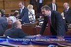 ГЕРБ се върна в комисиите на парламента